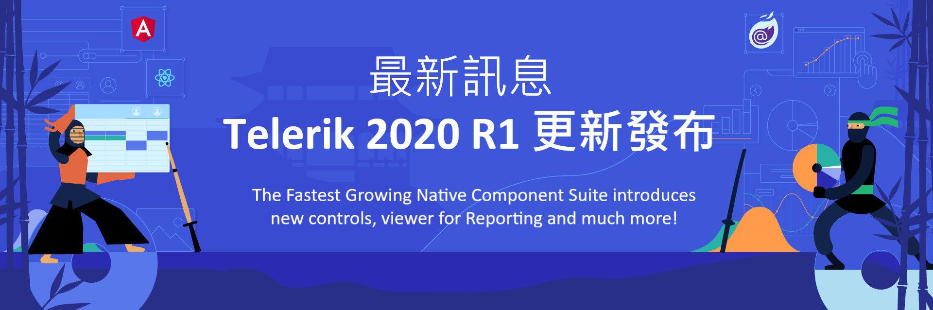Telerik 2020 R1 更新發布