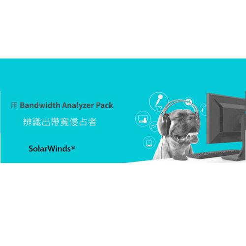 讓SolarWinds幫您解決網路慢的問題