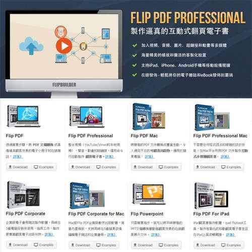 Flip PDF Professional PDF 多媒體翻頁電子書編輯製作軟體