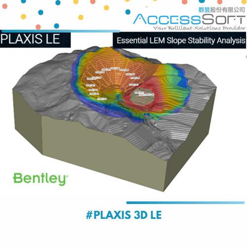 PLAXIS 3D LE 岩土工程分析軟體