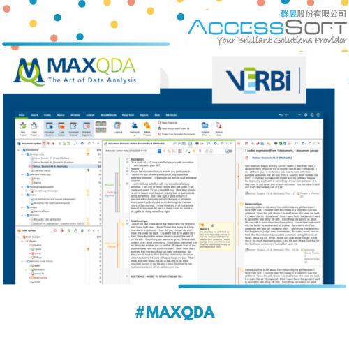 MAXQDA 2020  質性分析軟體