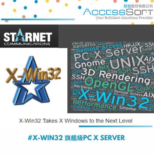 X-Win32 旗艦級PC X Server 遠端伺服器軟體
