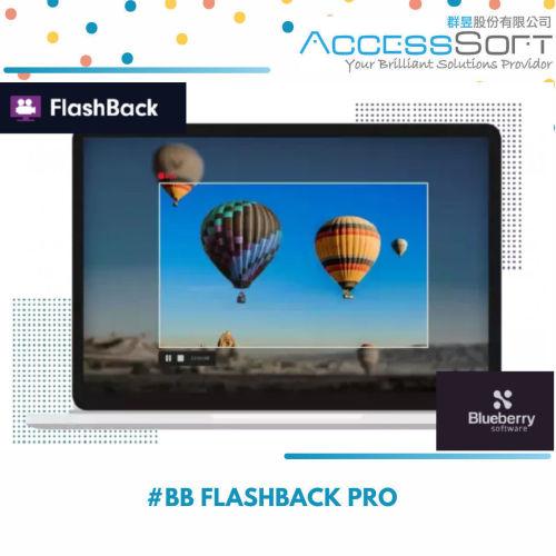 BB FlashBack Pro 螢幕錄製軟體