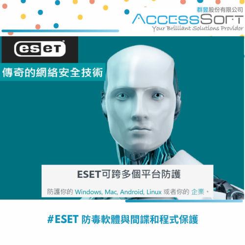 ESET 防毒軟體與間諜和程式保護