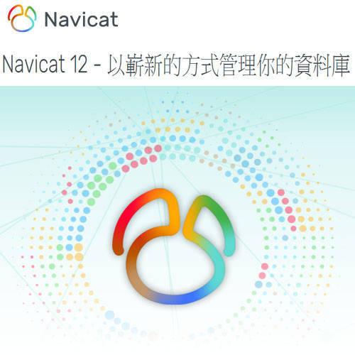 Navicat Premium 導航貓 (繁體中文版) 資料庫管理工具