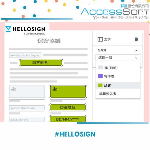 HelloSign 具有法律約束力的電子簽章